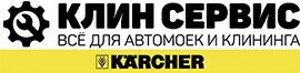 Официальный сайт Керхер в Нижнем Новгороде, цены, интернет магазин Karcher